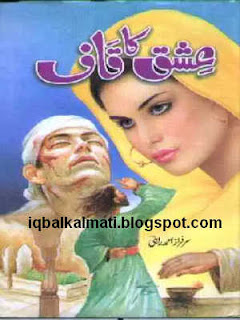 Ishk ka Qaaf Urdu Novel by Sarfraz Ahmed Rahi
