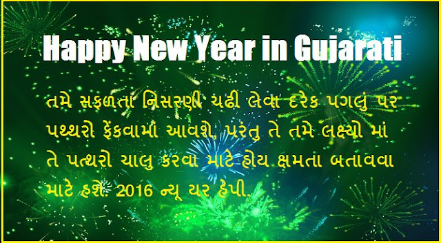 happy-new-year-2018-gujarati-messages-wishes