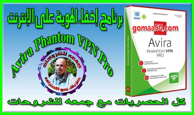 برنامج إخفاء الهوية على الإنترنت  Avira Phantom VPN Pro 2.21.2.30481