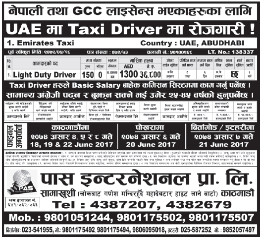 Jobs in UAE for Nepali, Salary Rs 36,800
