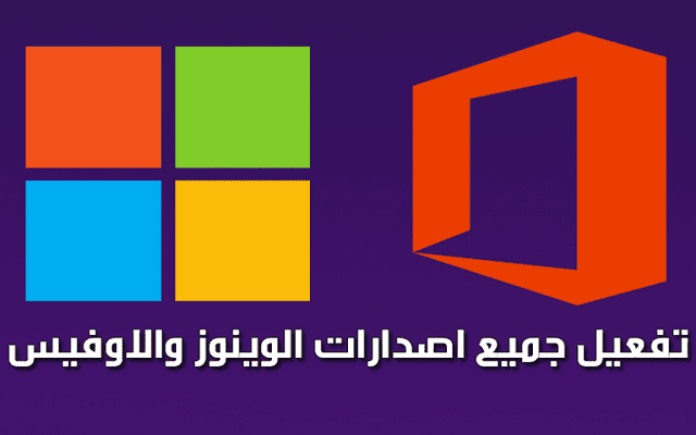 Activate Windows and Office