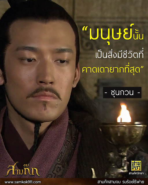 ข้อคิดจากสามก๊ก$quote=ซุนกวน