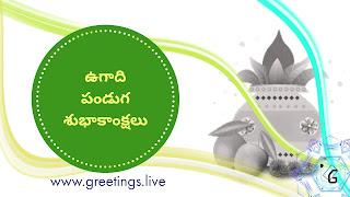 ఉగాది పండుగ శుభాకాంక్షలు Telugu ugadi greeting