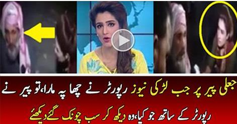 pakistani scandals, fake peer, tv anchor, What Fake Peer did with TV Anchor At Night,