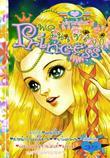การ์ตูน Princess เล่ม 90