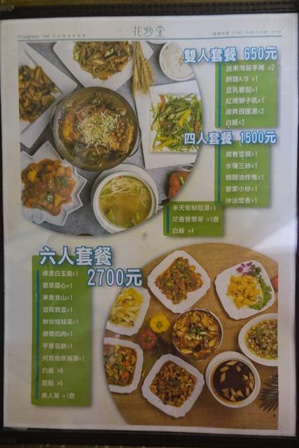 花炒堂套餐菜單