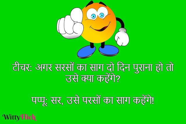 Teacher Aur Pappu Jokes - Hindi Chutkule Wallpaper [Jabardast Jokes]