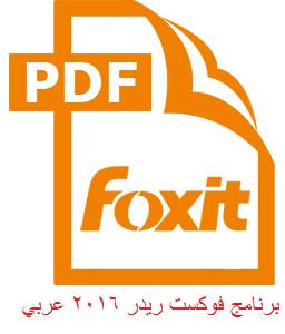 تنزيل برنامج foxit reader 2016
