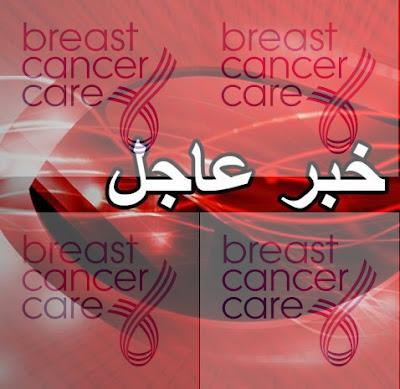 علاج جديد لسرطان الثدى بدون كيماوى بشرى لمريضات سرطان الثدى cancer