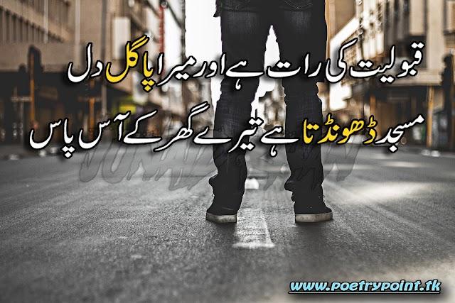 """2 lines sad poetry in urdu """"Qaboliyat ki rat han aur mera pagel dil""""//Sad poetry about love in urdu//sad poetry//sad poetry sms"""
