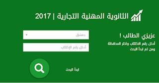 نتائج امتحانات الشهادة الثانوية - بكالوريا 2017  سوريا http://moed.gov.sy