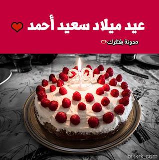 صور تورتات اعياد ميلاد باسم احمد 2020 للفيس بوك
