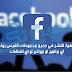 شرح كيفية النشر في جميع مجموعات الفيس بوك بدون برنامج او اي اضافات او مواقع
