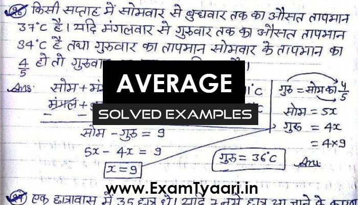 Important AVERAGE Solved Questions Hindi PDF Download • Exam