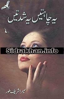 Ye Chahatein Ye Shidatain Part 2