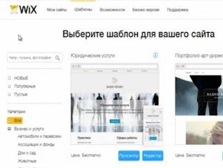 Вкладка Шаблоны сайтов Wix