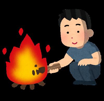 焚き火をしている人のイラスト