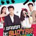 الحلقة السابعة والثامنة من المسلسل التايلاندي الجميل I Wanna be Sup'tar  (تمت اعادة الرفع)