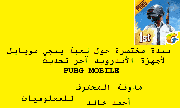 تحميل لعبة ببجي موبايل PUBG MOBILE للأندرويد جاهزة آخر إصدار