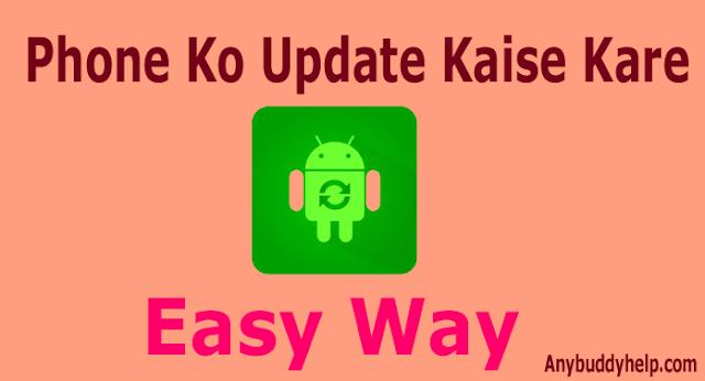 phone ko update kaise kare easy way by anybuddyhelp