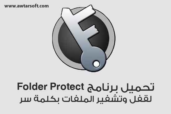 تحميل برنامج فولدر بروتكت Folder Protect 2018 لقفل الملفات بكلمة سر وحمايتها من العبث