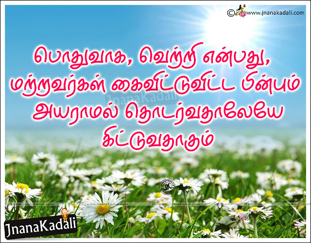 Here is a Nice Tamil Beautiful Life Thoughts with Images. Nice Tamil Inspiring Messages online.