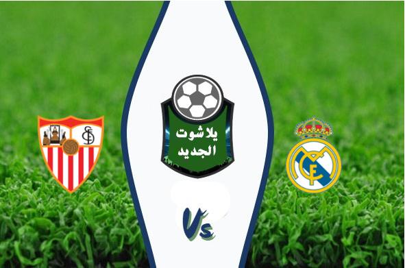 نتيجة مباراة ريال مدريد وإشبيلية اليوم السبت 18-01-2020 الدوري الإسباني