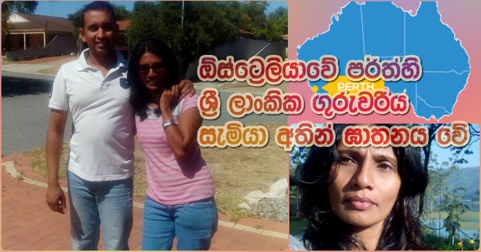 https://www.gossiplankanews.com/2019/02/Darshika-Nilmini-Kudaligama-Withana-murder-australia-upendra-ihalahewa.html#more