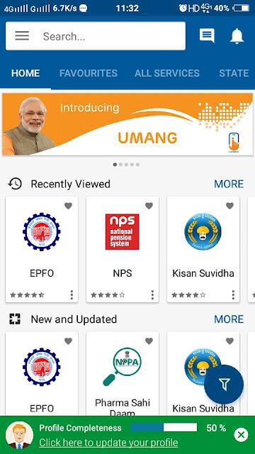 उमंग ऐप से EPF/PF चेक करें|Check EPF balance, passbook on Umang app