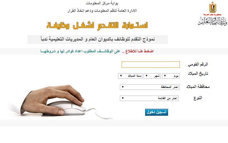 """استمارة التسجيل الكترونى لـ""""وظائف وزارة التربية والتعليم"""" بجميع المحافظات 2016 119_n"""