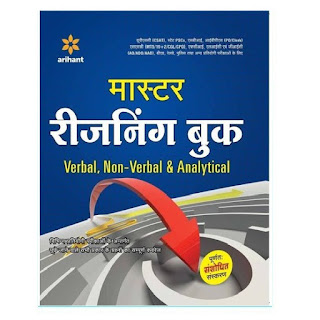 Arihant Master Reasoning Book Verbal, Non-Verbal & Analytical [Hindi Edition]