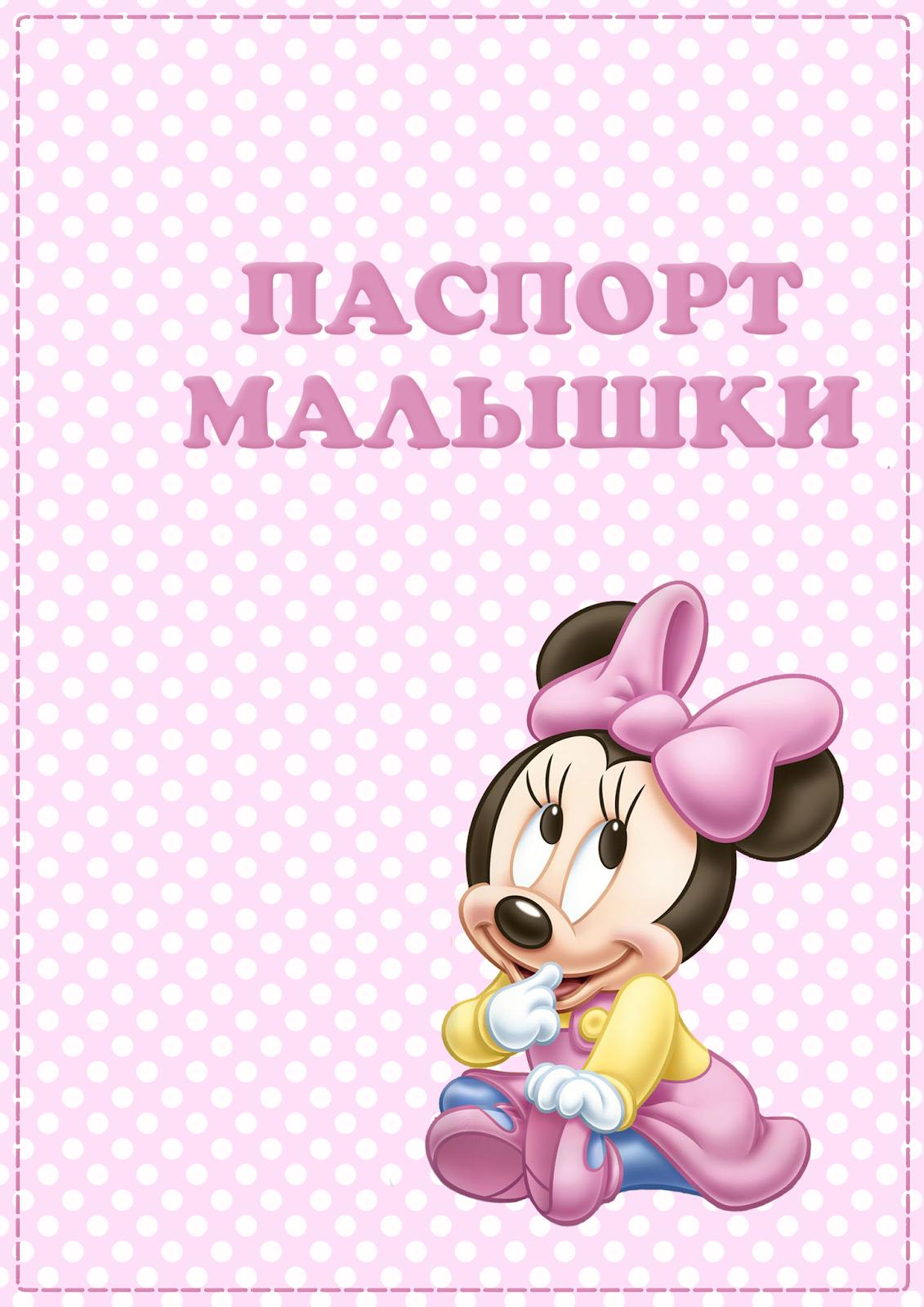 За чашечкой кофе:): паспорт малыша микки маус.