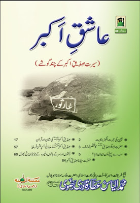 Download: Aashiq-e-Akbar pdf in Urdu by Ilyas Attar Qadri