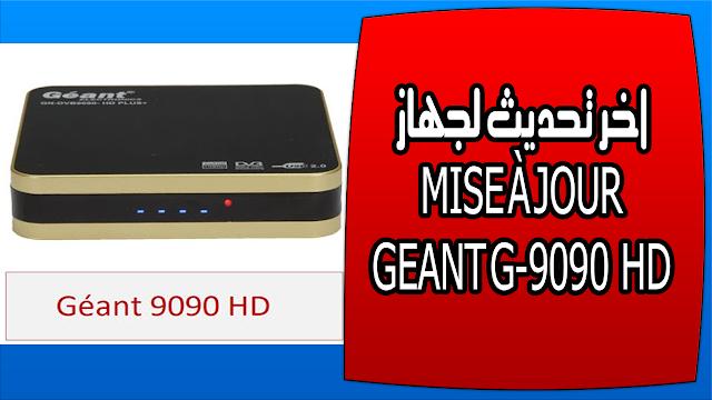 اخر تحديث لجهاز MISE À JOUR GEANT G-9090 HD