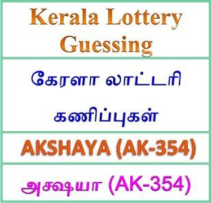 Kerala lottery guessing of AKSHAYA AK-354, AKSHAYA AK-354 lottery prediction, top winning numbers of AKSHAYA AK-354, ABC winning numbers, ABC AKSHAYA AK-354 18-07-2018 ABC winning numbers, Best four winning numbers, AKSHAYA AK-354 six digit winning numbers, kerala lottery result AKSHAYA AK-354, AKSHAYA AK-354 lottery result today, AKSHAYA lottery AK-354, www.keralalotteries.info AK-354, live- AKSHAYA -lottery-result-today, kerala-lottery-results, keralagovernment,  kerala lottery result live, kerala lottery bumper result, kerala lottery result yesterday, kerala lottery result today, kerala online lottery results, kerala lottery draw, kerala lottery results, kerala state lottery today, kerala lottare, AKSHAYA lottery today result, AKSHAYA lottery results today, kerala lottery result,  result, kerala lottery gov.in, picture, image, images, pics, pictures kerala lottery, kl result, yesterday lottery results, lotteries results, keralalotteries, kerala lottery, keralalotteryresult, kerala lottery result, kerala lottery result live, kerala lottery today, kerala lottery result today, kerala lottery results today, today kerala lottery result AKSHAYA lottery results, kerala lottery result today AKSHAYA, AKSHAYA lottery result, kerala lottery result AKSHAYA today, kerala lottery AKSHAYA today result, AKSHAYA kerala lottery result, lottery today, kerala lottery today lottery draw result, kerala lottery online purchase AKSHAYA lottery, kerala lottery AKSHAYA online buy, buy kerala lottery online AKSHAYA official, today AKSHAYA lottery result, today kerala lottery result AKSHAYA, kerala lottery results today AKSHAYA, AKSHAYA lottery today, today lottery result AKSHAYA , AKSHAYA lottery result today,
