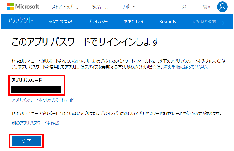 使用 暗号 メール できません を て 対し 接続 に 化 され サーバー た Outlook 2007