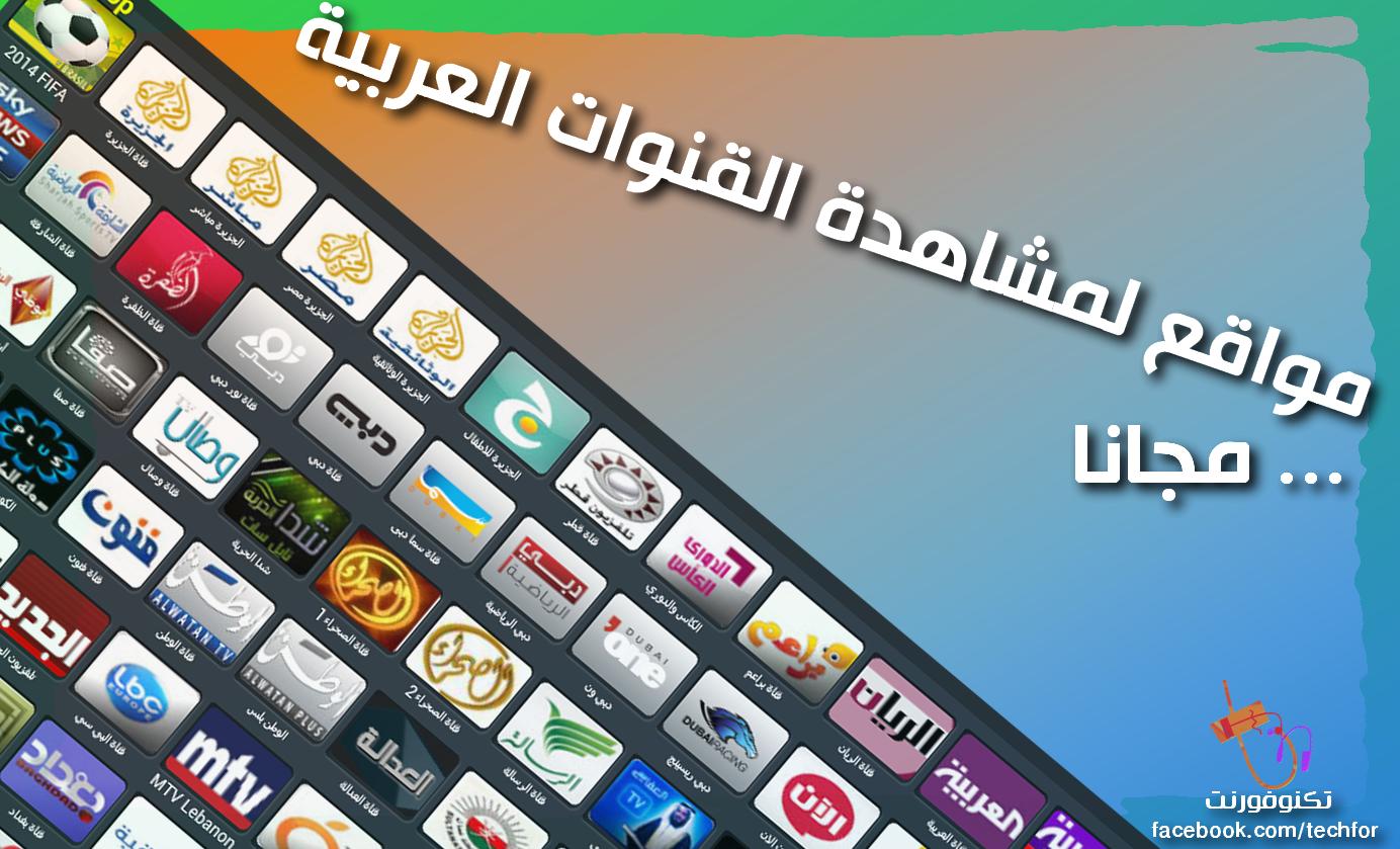 5 مواقع لمشاهدة القنوات الفضائية العربية على حاسوبك منها