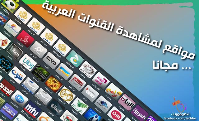 5 مواقع لمشاهدة القنوات الفضائية العربية على حاسوبك منها قنوات رياضية (مجانا)