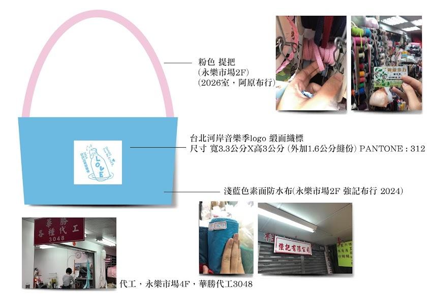 【設計】2018台北河岸音樂季杯袋