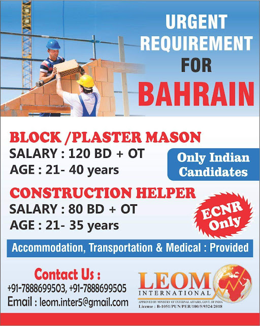 Urgent requirement for Bahrain