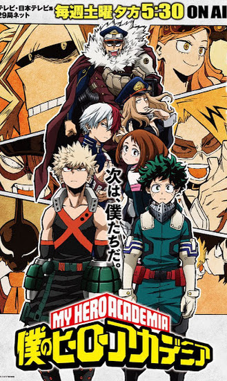 Boku-no-Hero-Academia.jpg