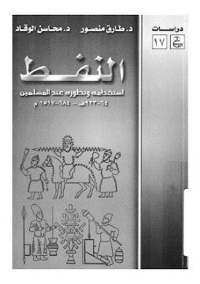 تحميل النفط استخدامه وتطوره عند المسلمين ( 64 - 923هـ / 684-1517م) pdf طارق منصور، محاسن الوقاد