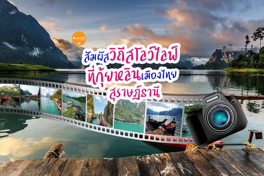 สัมผัสวิถีสโลว์ไลฟ์ ที่กุ้ยหลินเมืองไทย สุราษฎ์ธานี