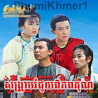 Sang Kream Romchuy Piphoup Kun [23 End]