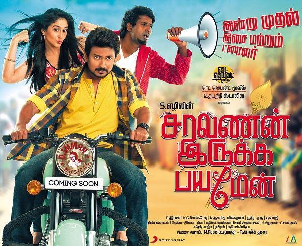 Saravanan Irukka Bayamaen - Official Tamil Trailer | Udhayanidhi Stalin | D. Imman