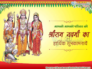 Sri ram Navami Quotes in Hindi  - Sri ram Navami Greetings in Hindi  - Sri ram Navami sms in Hindi