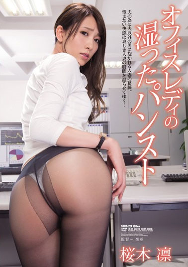 Office Lady [HD]