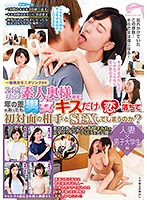 DVDMS-304 一般男女モニタリングA