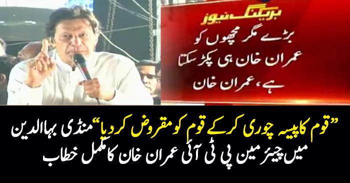 Chairman PTI Imran Khan Speech In Mandi Bahauddin Jalsa - 29th October 2017