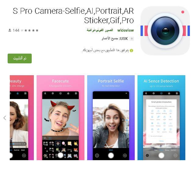 تطبيق البورتريه وبديل جوجل كاميرا لجميع هواتف شاومي